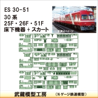 ES30-51:30系25F・26F・51F床下機器セット【武蔵模型工房 Nゲージ 鉄道模型】