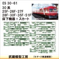 ES30-61:30系7編成分床下機器セット【武蔵模型工房 Nゲージ 鉄道模型】