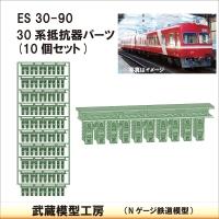 ES30-90:遠鉄30系用抵抗器パーツ10個セット【武蔵模型工房 Nゲージ 鉄道模型】