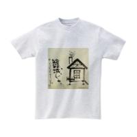 籠城じゃ。Tシャツ(厚手) M アッシュ