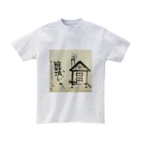 籠城じゃ。Tシャツ(厚手) L アッシュ