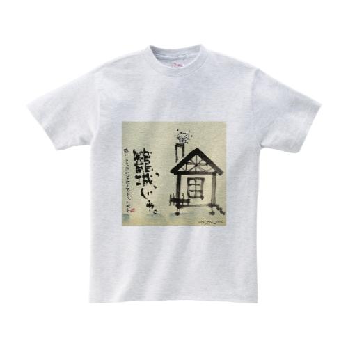 籠城じゃ。Tシャツ(厚手) XL アッシュ