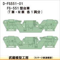 D-FS551-01:FS-551台車 T・M各1両分【武蔵模型工房 Nゲージ鉄道模型】