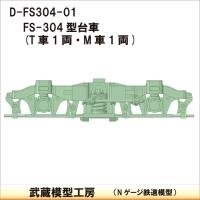 D-FS304-01:FS-304台車 T・M各1両分【武蔵模型工房 Nゲージ鉄道模型】