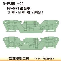 D-FS551-02:FS-551台車 T・M各2両分【武蔵模型工房 Nゲージ鉄道模型】