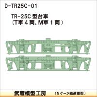 D-TR25C-01:TR-25C台車5両分【武蔵模型工房 Nゲージ鉄道模型】