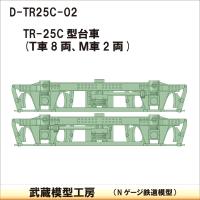D-TR25C-02:TR-25C台車10両分【武蔵模型工房 Nゲージ鉄道模型】