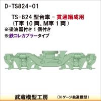 D-TS824-01:TS-824台車 貫通編成仕様【武蔵模型工房 Nゲージ鉄道模型】
