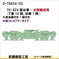 D-TS824-02:TS-824台車 分割編成仕様【武蔵模型工房 Nゲージ鉄道模型】