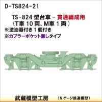 D-TS824-21:TS-824台車貫通編成・カプラー無【武蔵模型工房 Nゲージ鉄道模型】