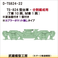 D-TS824-22:TS-824台車 分割編成・カプラー無【武蔵模型工房 Nゲージ鉄道模型】