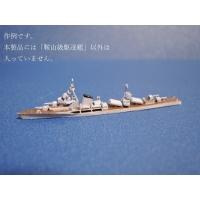 1/2000 鞍山級駆逐艦 4隻