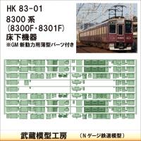 HK83-01:8300F・8301F床下機器【武蔵模型工房 Nゲージ 鉄道模型】