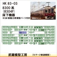 HK83-03:8304F床下機器【武蔵模型工房 Nゲージ 鉄道模型】