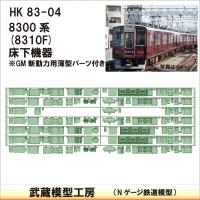 HK83-04:8310F床下機器【武蔵模型工房 Nゲージ 鉄道模型】