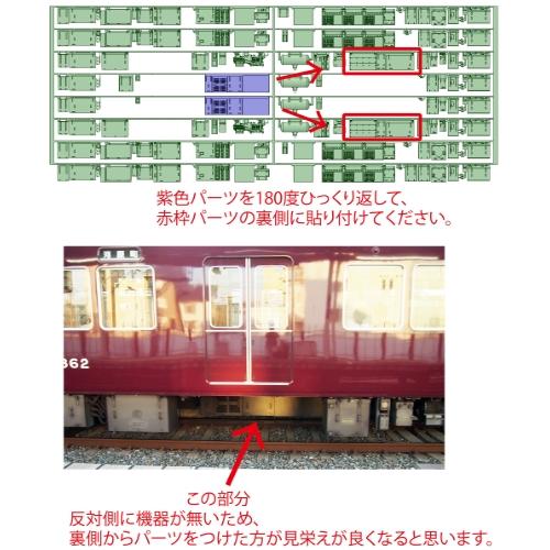HK83-05:8311F・8312F床下機器【武蔵模型工房 Nゲージ 鉄道模型】