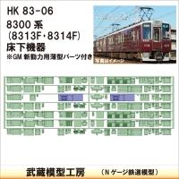 HK83-06:8313F・8314F床下機器【武蔵模型工房 Nゲージ 鉄道模型】