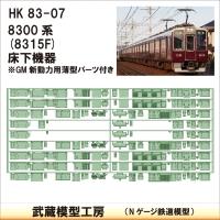 HK83-07:8315F床下機器【武蔵模型工房 Nゲージ 鉄道模型】