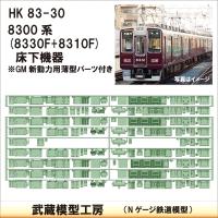 HK83-30:8330F+8310F床下機器【武蔵模型工房 Nゲージ 鉄道模型】