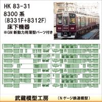 HK83-31:8331F+8312F床下機器【武蔵模型工房 Nゲージ 鉄道模型】
