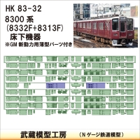 HK83-32:8332F+8313F床下機器【武蔵模型工房 Nゲージ 鉄道模型】