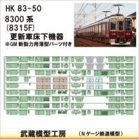 HK83-50:8315F更新車 床下機器【武蔵模型工房 Nゲージ 鉄道模型】