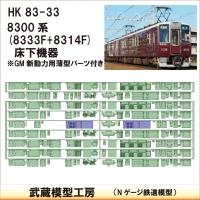 HK83-33:8333F+8314F床下機器【武蔵模型工房 Nゲージ 鉄道模型】