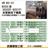 HK80-01:8000系8000F・8001F床下機器【武蔵模型工房 Nゲージ鉄道模型】
