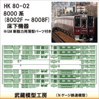 HK80-02:8000系8002F~8008F床下機器【武蔵模型工房 Nゲージ鉄道模型】
