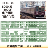 HK80-03:8000系8020F8連床下機器【武蔵模型工房 Nゲージ鉄道模型】