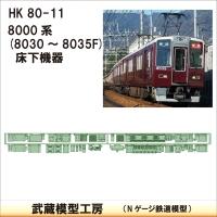 HK80-11:8030F-8035F(2連)床下機器【武蔵模型工房 Nゲージ鉄道模型】