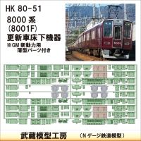 HK80-51:8000系8001F更新車床下機器【武蔵模型工房 Nゲージ鉄道模型】