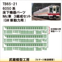 TB65-21 6050系(Mc車/GM新動力用)3編成【武蔵模型工房 Nゲージ 鉄道模型】