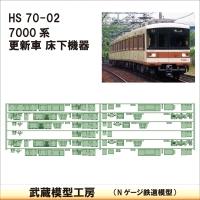 HS70-02:7000系更新車床下機器【武蔵模型工房 Nゲージ 鉄道模型】