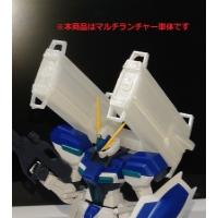 HGCE ウィンダム マルチランチャーユニット ランチャー1基単体Ver