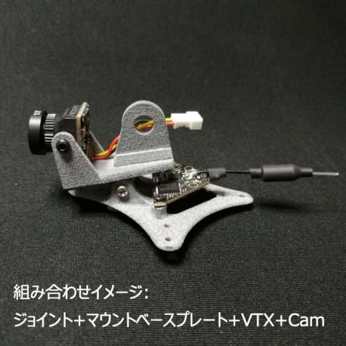-BETAFPV- Naked Cameraシリーズのベースプレートに対応するジョイントマウント