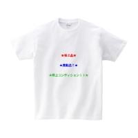 転売屋の気さくな挨拶Tシャツ Sサイズ