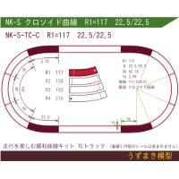緩和曲線キット NK-S-TC-C R1=117 22.5/22.5 O-B