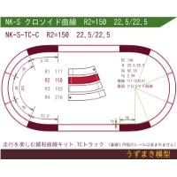 緩和曲線キット NK-S-TC-C R2=150 22.5/22.5 O-B