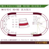 緩和曲線キット NK-S-TC-C R3=183 22.5/22.5 O-B