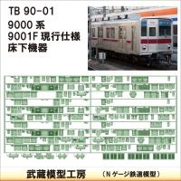 TB90-01:9001F現行仕様床下機器【武蔵模型工房 Nゲージ 鉄道模型】