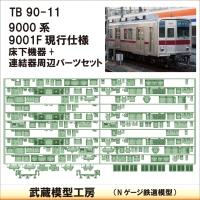 TB90-11:9001F現行仕様床下+連結器周辺パーツ【武蔵模型工房 Nゲージ 鉄道模型】