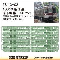 TB13-02:10030系2連床下機器×4セット【武蔵模型工房 Nゲージ 鉄道模型】