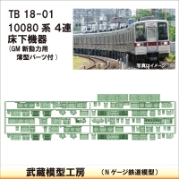 TB18-01:10080系4連床下機器【武蔵模型工房 Nゲージ 鉄道模型】