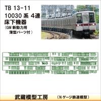 TB13-11:10030系4連床下機器【武蔵模型工房 Nゲージ 鉄道模型】