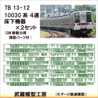 TB13-12:10030系4連床下機器×2セット【武蔵模型工房 Nゲージ 鉄道模型】