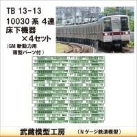 TB13-13:10030系4連床下機器×4セット【武蔵模型工房 Nゲージ 鉄道模型】