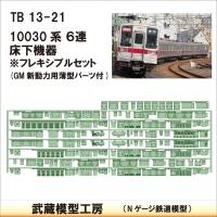 TB13-21:10030系6連床下機器【武蔵模型工房 Nゲージ 鉄道模型】