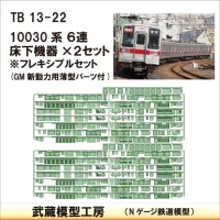 TB13-21:10030系6連床下機器2セット【武蔵模型工房 Nゲージ 鉄道模型】