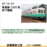 KT13-01:長尾線1300系床下機器【武蔵模型工房 Nゲージ 鉄道模型】
